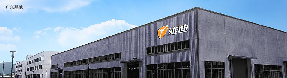 雅迪电动车广东生产基地